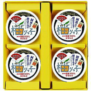 柚りっ子国産100% 130g×4個セット 徳島県産ゆずみそ詰め合わせ 贈り物 ギフトセット プレゼント お歳暮 御中元 お供え お返し