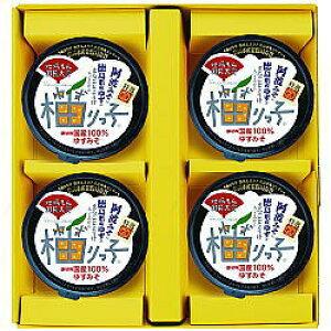 柚りっ子国産100% 200g×4個セット 徳島県産ゆずみそ詰め合わせ 贈り物 ギフトセット プレゼント お歳暮 御中元 お供え お返し