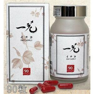 一花 イチカ 送料無料 90カプセル 漢方 葛の花 ダイエットサプリメント 日本製