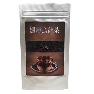 廻痩烏龍茶 2個セット 送料無料 ダイエット茶 ダイエットドリン ダイエット ウーロン茶