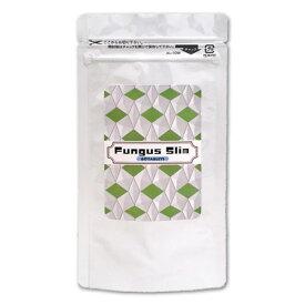 ファンガス スリム Fungus slim 送料無料 ファンガス スリム ダイエットサプリ サプリメント ダイエット 乳酸菌 キャンドルブッシュ