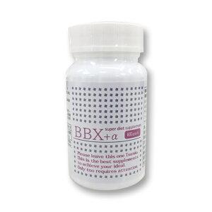 BBX+α 送料無料 2個セット ビービーエックスプラスアルファ ダイエットサプリ ダイエット サプリ