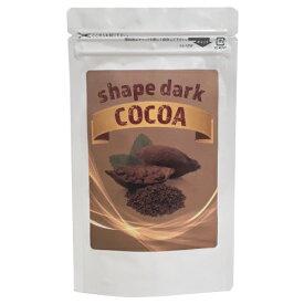 シェイプダークココア 2個セット 送料無料 ダイエットドリンク ダイエットココア 80g ダイエット クレンズ サラシア 乳酸菌