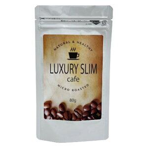 ラグジュアリースリムカフェ 送料無料 ダイエットドリンク ダイエットコーヒー 80g ダイエット ギムネマ HMB MCTオイル 乳酸菌