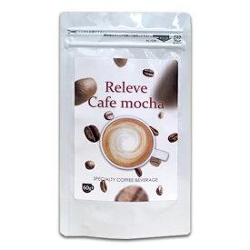 ルルベ カフェモカ 2個セット 送料無料 ダイエットドリンク ダイエットコーヒー 60g ダイエット ルルベカフェモカ