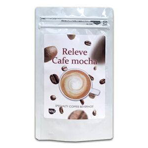 ルルベ カフェモカ 送料無料 ダイエットドリンク ダイエットコーヒー 60g ダイエット ルルベカフェモカ