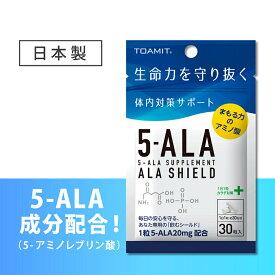 アラシールド 3個セット ファイブアラ サプリメント 日本製 アミノ酸 クエン酸 飲むシールド 体内対策サポート 5-アミノレブリン酸 ala 5-ala 東亜産業 30粒