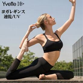 Yvette(イベット) ヨガパンツ レディース ヨガ レギンス 美脚 ヨガウェア フィットネス スポーツタイツ