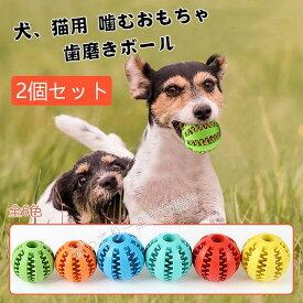 犬、猫遊び用 犬用おもちゃ ペット玩具 ボール 噛むおもちゃ ゴム製 歯磨きボール 犬用おもちゃ 歯のクリーニングボール ペットおもちゃ 餌入り可能 知育玩具 おやつボール ストレス解消 運動不足解消 丈夫 耐久性 小型犬 全6色 お得な2個セット