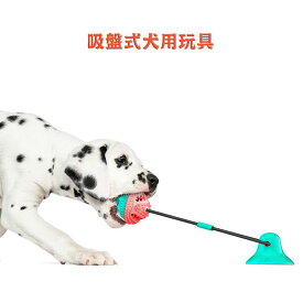 犬 おもちゃ 犬用玩具ボール 噛むおもちゃ 吸盤式 天然ゴム ロープ付き 口腔清潔 知育玩具 餌入れ 犬臼歯噛み磨き 運動不足 ストレス解消 音の出るおもちゃ 小型犬中型犬適用 ラバ歯固め 耐久性 吸盤式 犬用ボール 流行り 人気 2020 売れ筋