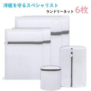 ランドリーネット 洗濯ネット 洗濯袋セット 6枚入 洗濯用品 洗濯機用最適 絡み防ぎ 変形を防ぐ 家庭用 収納 旅行