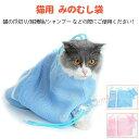 第三代 猫用みのむし袋 お風呂バッグ シャワーバッグ 猫用ネット袋 グルー ミングバッグ シャンプー 多機能 爪切り 耳…