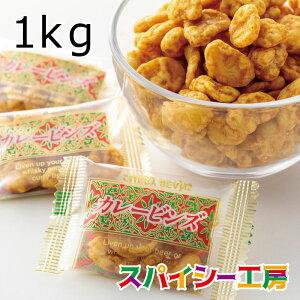 吉松 カレービンズ 1kg 個包装 業務用 お菓子 ナッツ 豆 小分け 小袋 おつまみ 珍味 スパイシー 極める 美味しい おいしい 高級 豆菓子 ビール ギフト