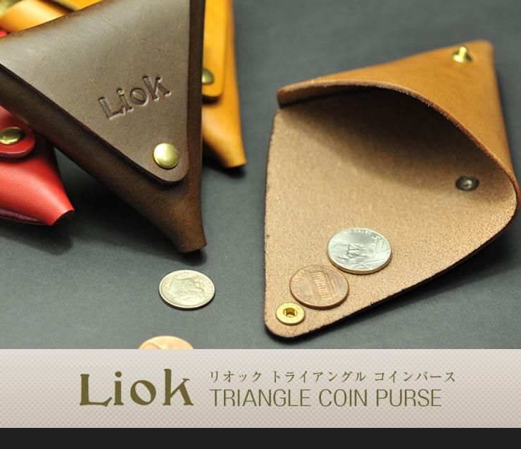 Liok(リオック) トライアングル コインパース(小銭入れ) プレゼント ギフトにも最適!【日本製】