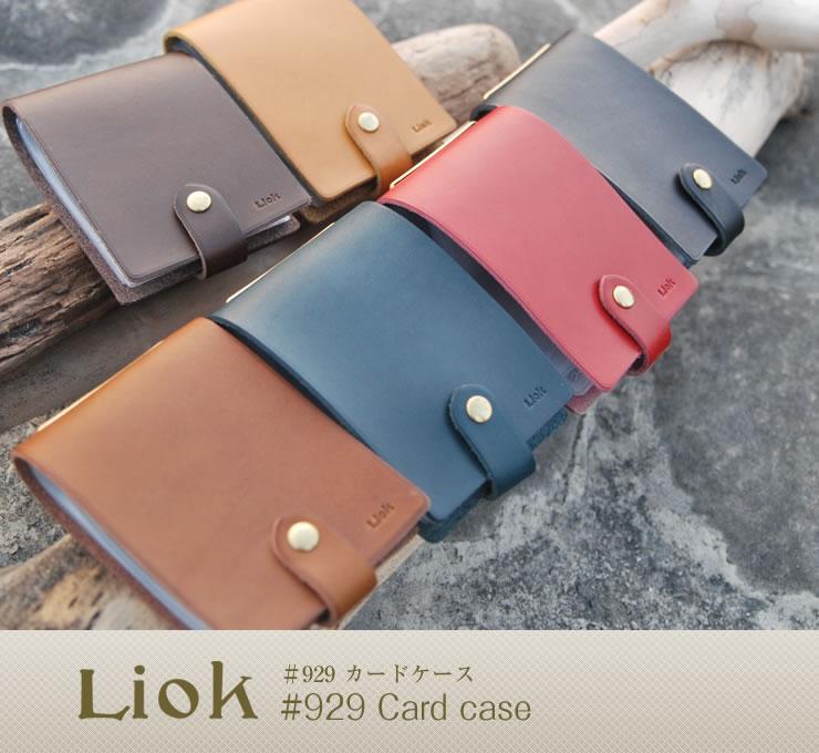 Liok(リオック) #929カードケース プレゼント ギフトにも最適!【日本製】【送料無料・送料込】