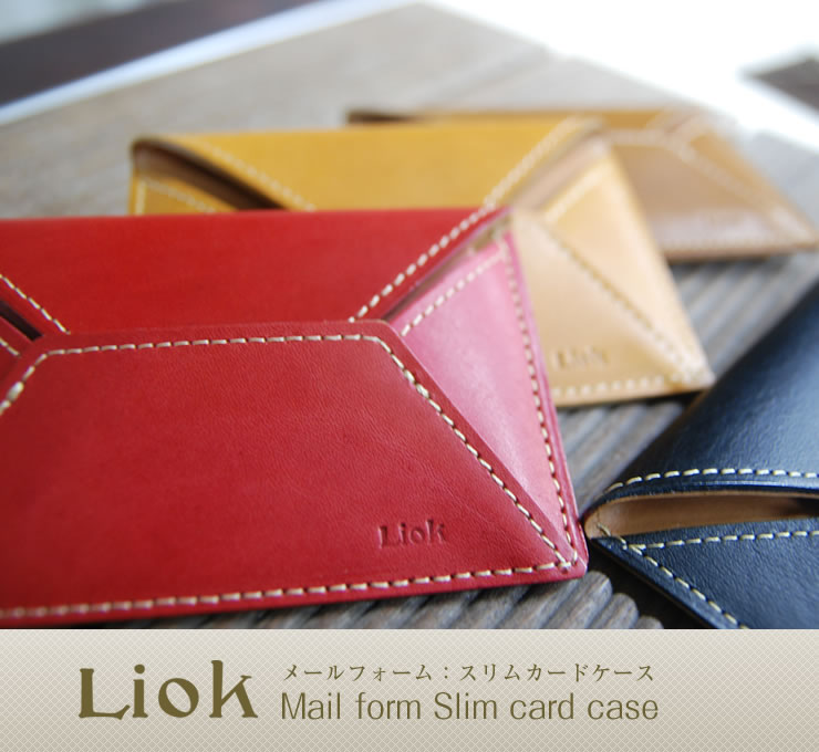 Liok(リオック) メールフォーム:スリムカードケース(名刺入れ) プレゼント ギフトにも最適!【日本製】【送料無料・送料込】