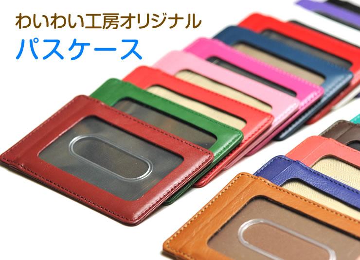 単パスケース pasmo(パスモ)に最適! メンズ・レディースに人気のおすすめパスケース!【日本製】