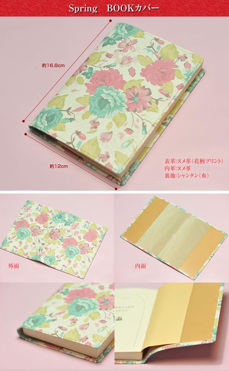 """【ネコポス便送料無料】 Flowerシリーズ """"Spring""""花柄 BOOKカバー 売れ筋 ギフト【楽ギフ_包装】"""