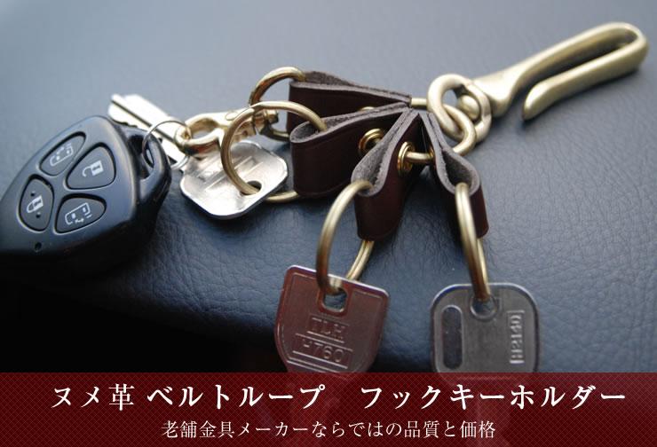 ヌメ革 ベルトループ フック キーホルダー  人気のヌメ革を使用したベルトループにかけるキーリング。
