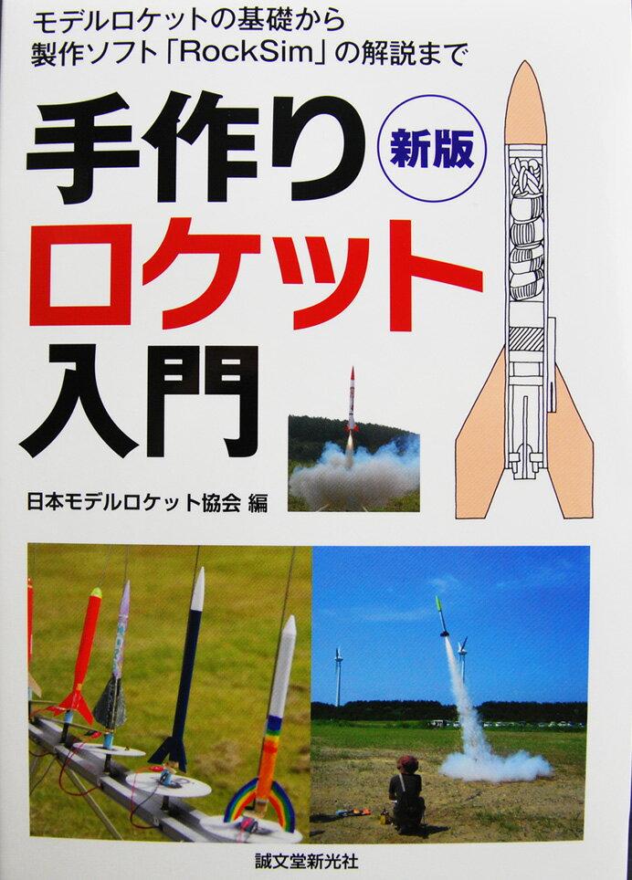 【書籍】 手作りロケット入門 -モデルロケットの基礎から製作ソフト「Rock Sim」の解説まで-