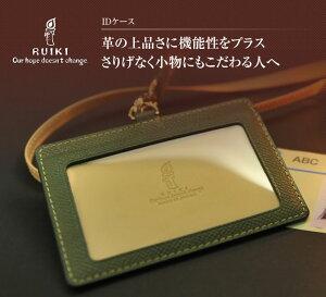 RUIKI IDケース  レザー 革 の IDカードホルダー。ネックストラップ 付き! カードは両面に 2枚 収納可能。社員証ケース 売れ筋【日本製】【楽ギフ_包装】