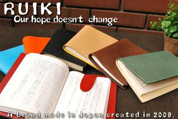 RUIKI ブックカバー レザー 革 ギフト【日本製】【送料無料】