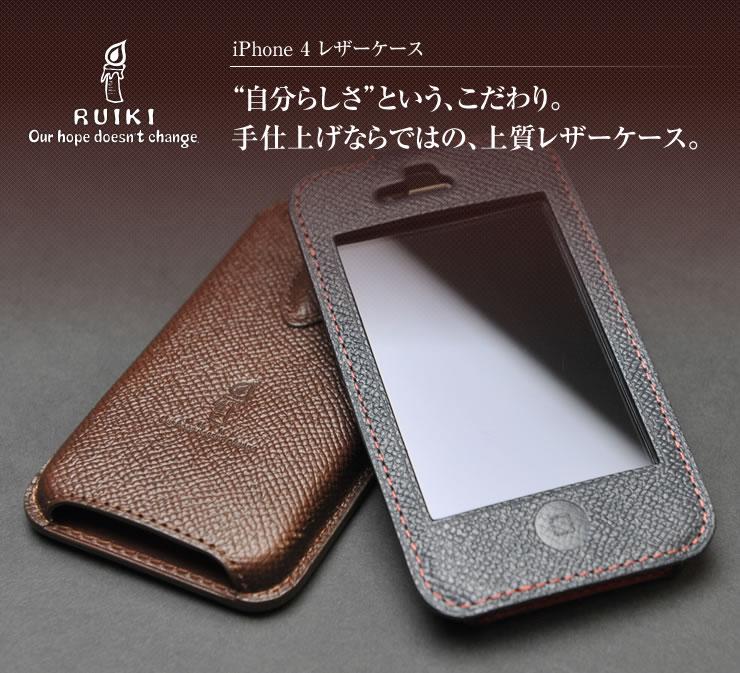 RUIKI iPhone 4(4S) レザーケース  レザー 革(ヌメ革) の iphone ケース。メンズ・レディース  ストラップも付けらる ハードカバー!プレゼント ギフト にも最適! 【日本製】【送料無料・送料込】