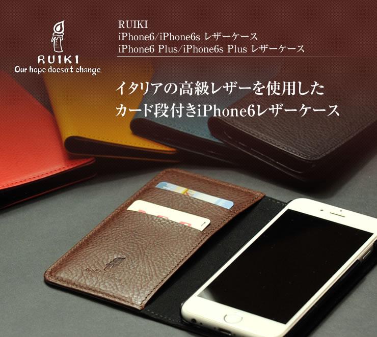 RUIKI iPhone 6(6S) レザーケース  レザー 革(ミネルバボックス) の iphone ケース。メンズ・レディース  カード段付き!プレゼント ギフト にも最適! 【日本製】【送料無料・送料込】