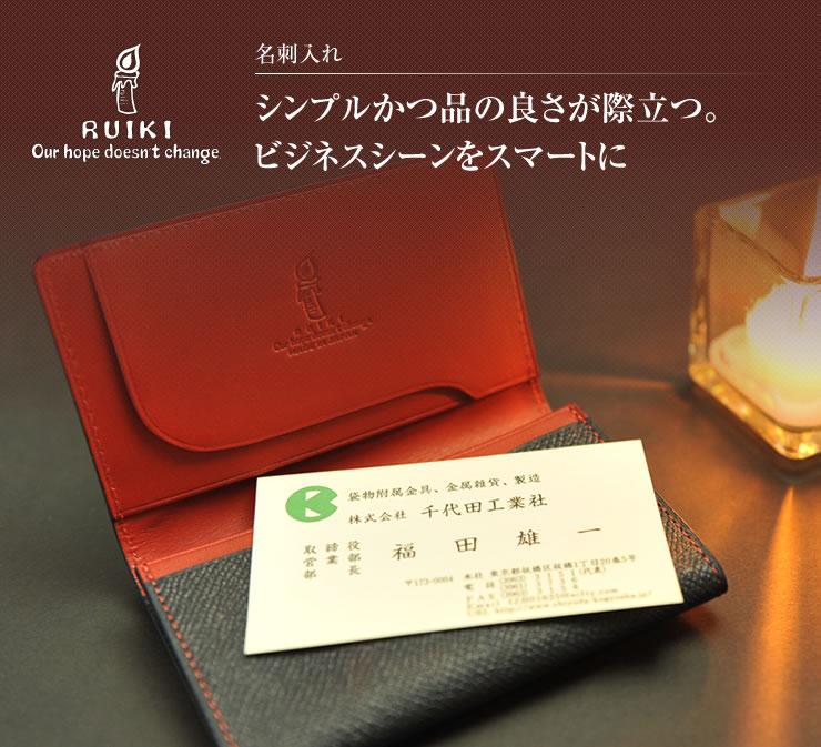 RUIKI 名刺入れ(カードケース) レザー 革 男性 メンズ  ヌメ革  カードケースとしてもOK 売れ筋【日本製】【送料無料・送料込】【楽ギフ_包装】