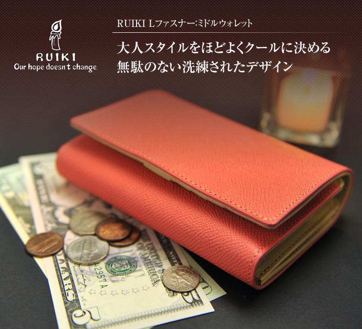 RUIKI Lファスナー:ミドルウォレット ヌメ革レザーを使用した 三つ折り財布 ! 売れ筋 【送料無料・送料込】【楽ギフ_包装】