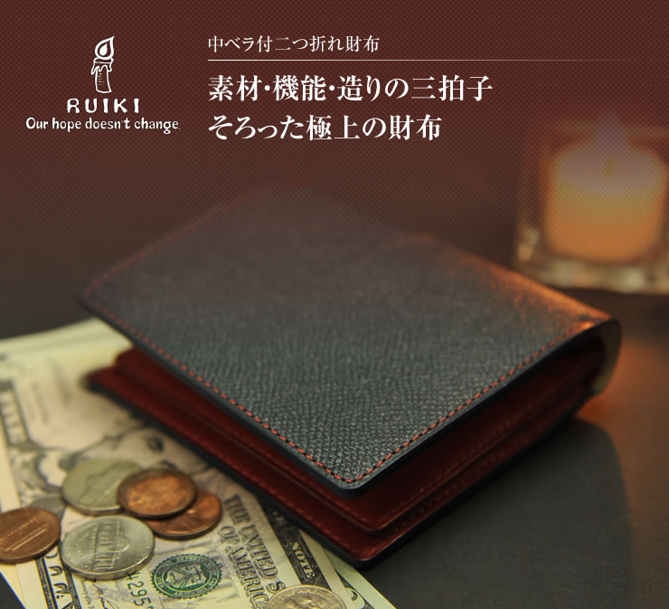RUIKI 中ベラ付 二つ折り 財布(サイフ) レザー 革 男性 メンズ ヌメ革 カードも たくさん 収納 売れ筋 【日本製】【送料無料・送料込】【楽ギフ_包装】