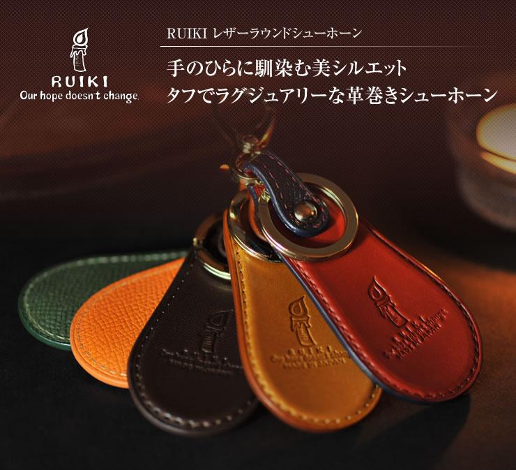 RUIKI レザーラウンドシューホーン 真鍮の 靴べら を革で包んだ丈夫で上品な靴べら 携帯 売れ筋 【日本製】【送料無料・送料込】【楽ギフ_包装】