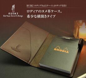 RUIKI ロディアNo11 ケース (ロディア付き) レザー 革 の カバー。メモや手帳として最適! 売れ筋【日本製】【楽ギフ_包装】