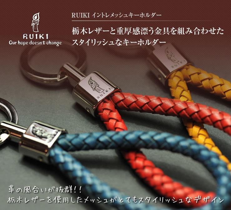 RUIKI イントレメッシュキーホルダー【日本製】【送料無料】【楽ギフ_包装】