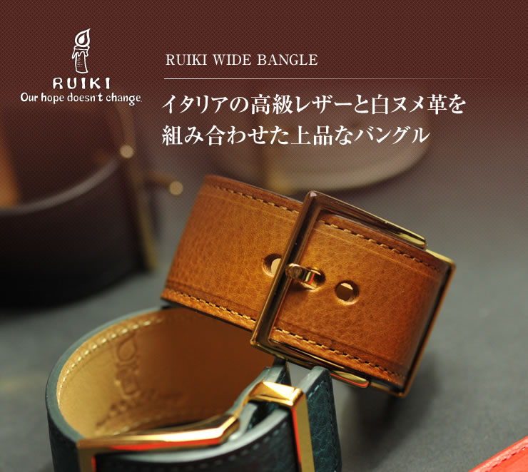 RUIKI WIDE BANGLE ミネルバボックスを採用した バングル ブレスレット 革【日本製】【送料無料・送料込】