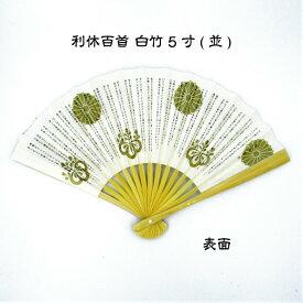 [扇-1]白竹扇子 利休百首 5寸 並 化粧箱