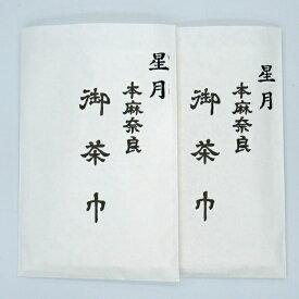 [茶道具 茶巾]奈良晒 本麻茶巾 星月印 紙袋入 2袋セット
