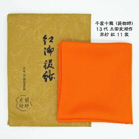 [茶道具 ふくさ]土田友湖作 朱(紅)帛紗 11匁 タトウ・化粧箱