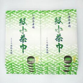 [こころ懐紙本舗]紙小茶巾 20枚 紙袋入 10袋セット