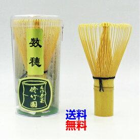 [茶道具 茶筅]修竹園 数穂茶筌 プラスティック容器入