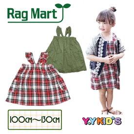30%OFF セール 子供服 RAGMART ラグマート スカート 2019 夏物 幼児 幼稚園 保育園 小学生 ジャンパースカート 100~130 メール便可