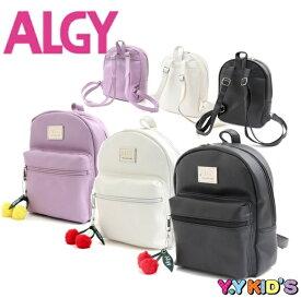 子供服 ALGY アルジー リュック 2020 春物 小学生 女児 女の子 ガールズ チェリーチャームリュック