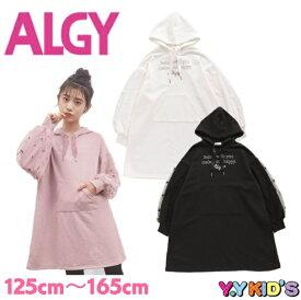 アルジー ALGY 子供服 長袖 ワンピース 2021 春物 小学生 女児 女の子 ガールズ 裏毛 チェリー柄チュールトレーナーワンピ