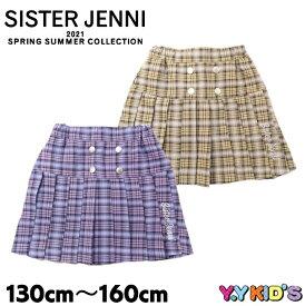 【SALE セール】 SISTER JENNI シスタージェニー スカート 2021 夏物 サイズ(130cm/140cm/150cm/160cm) チェック切替スカパン メール便可