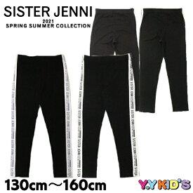 【SALE セール】 SISTER JENNI シスタージェニー パンツ レギンス 2021 春物 サイズ(130cm/140cm/150cm/160cm) サイドラインレギンス メール便可