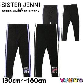 【SALE セール】 SISTER JENNI シスタージェニー パンツ レギンス 2021 春物 サイズ(130cm/140cm/150cm/160cm) ロゴラインレギンス メール便可