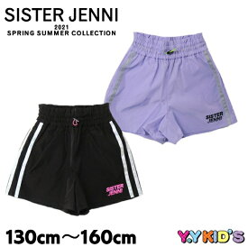 【SALE セール】 SISTER JENNI シスタージェニー ショートパンツ 2021 夏物 サイズ(130cm/140cm/150cm/160cm) リフレクターラインショートパンツ メール便可