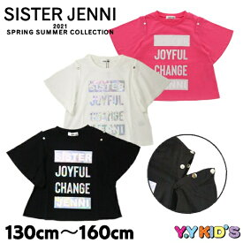 【SALE セール】 SISTER JENNI シスタージェニー 半袖 Tシャツ 2021 夏物 サイズ(130cm/140cm/150cm/160cm) 2wayオーロラプリントT メール便可