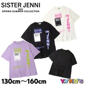 【SALE セール】 SISTER JENNI シスタージェニー 半袖 Tシャツ 2021 夏物 (130cm/140cm/150cm/160cm) ランダムロゴロング丈Tシャツ メール便可