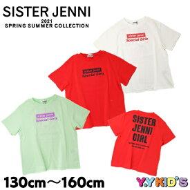 【SALE セール】 SISTER JENNI シスタージェニー 半袖 Tシャツ 2021 夏物 (130cm/140cm/150cm/160cm) ビッグロゴTシャツ メール便可